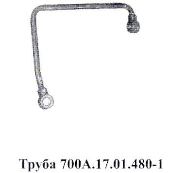 truba700A.17.01.480-1